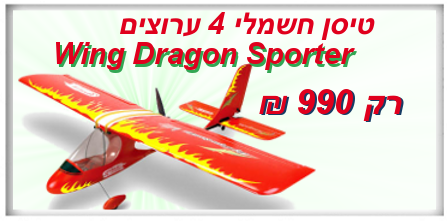 "טיסן חשמלי Wing Dragon Sporter ב-990 ש""ח בלבד"
